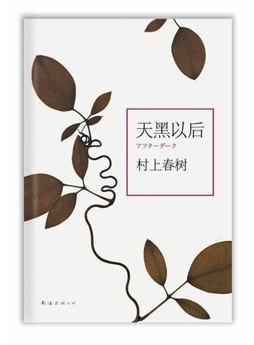 天黑以后(与诺贝尔文学奖擦身而过的作家,村上春树关于孤独的经典之作,全新译本!)