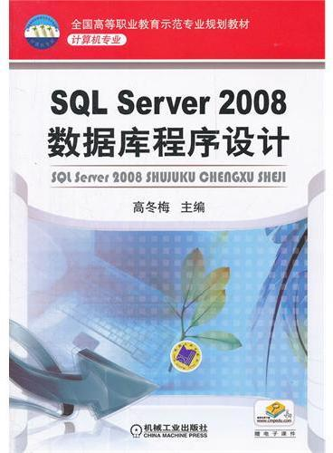 SQL Server 2008 数据库程序设计