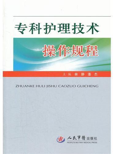 专科护理技术操作规程
