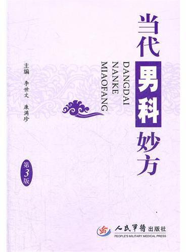 当代男科妙方(第三版)