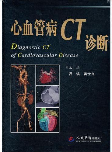 心血管病CT诊断