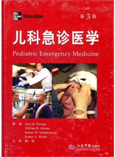 儿科急诊医学(第三版)