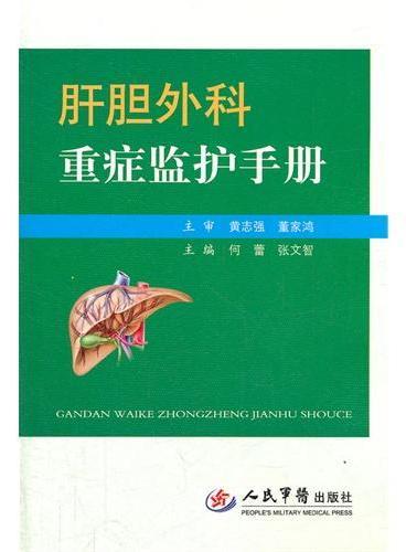 肝胆外科重症监护手册