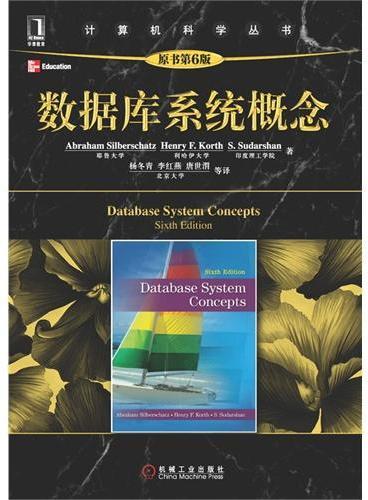 数据库系统概念(原书第6版)(数据库系统方面的经典教材,被国外许多知名大学采用。决战大数据时代!IT技术人员不得不读!)