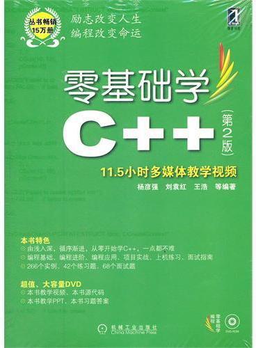 零基础学C++(第2版)(零基础学编程)(附光盘)