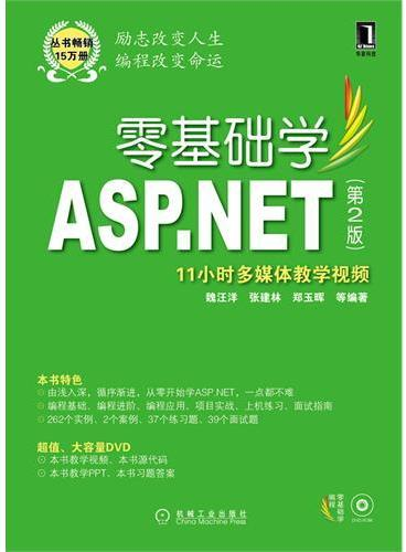 零基础学ASP.NET(第2版)(零基础学编程)(附光盘)