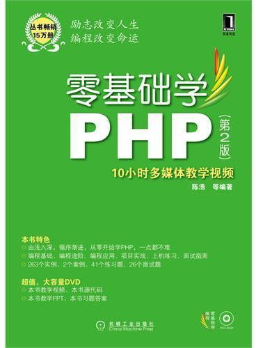 零基础学PHP(第2版)(零基础学编程)(附光盘)