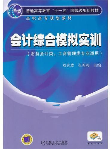 会计综合模拟实训(财务会计类,工商管理类专业适用