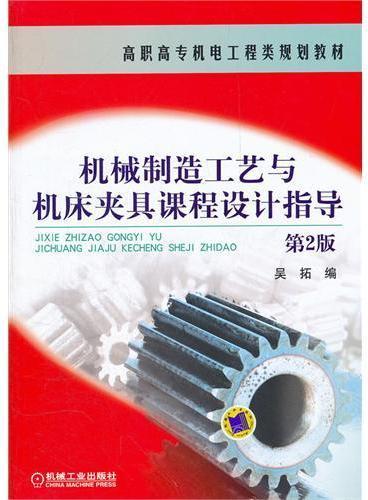 机械制造工艺与机床夹具课程设计指导 第2版