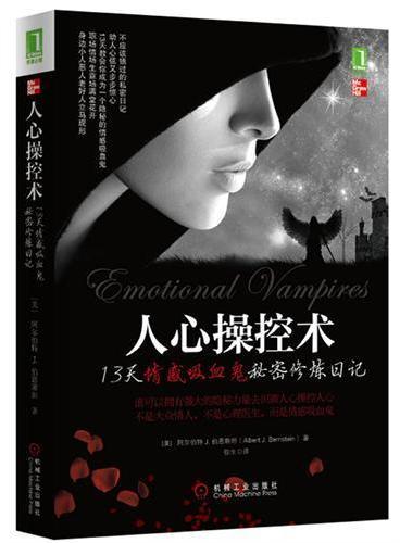 人心操控术(13天情感吸血鬼秘密修炼日记,识破险恶现实中的复杂人心,成为真正内心强大的人!)