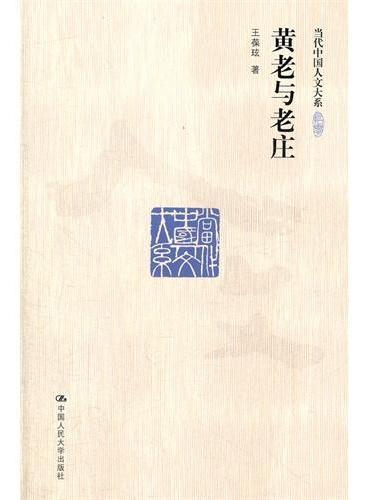 黄老与老庄(当代中国人文大系)