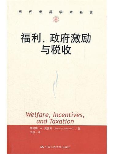 福利、政府激励与税收(当代世界学术名著)(诺贝尔经济学奖得主力作)