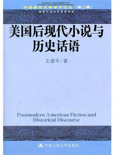 美国后现代小说与历史话语(外国语言文学学术论丛(第二辑))