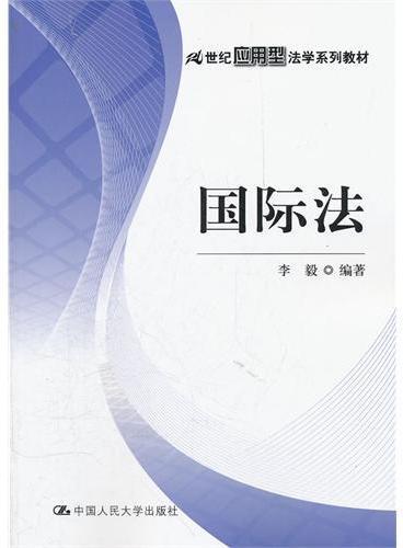 国际法(21世纪应用型法学系列教材)