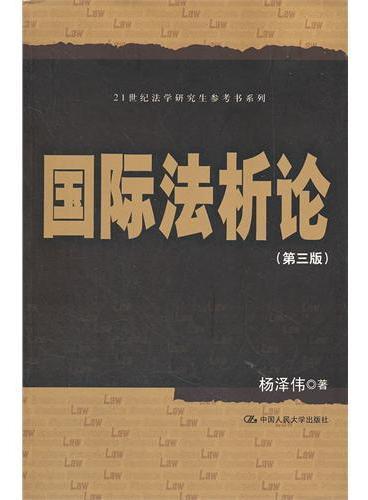 国际法析论(第三版)(21世纪法学研究生参考书系列)