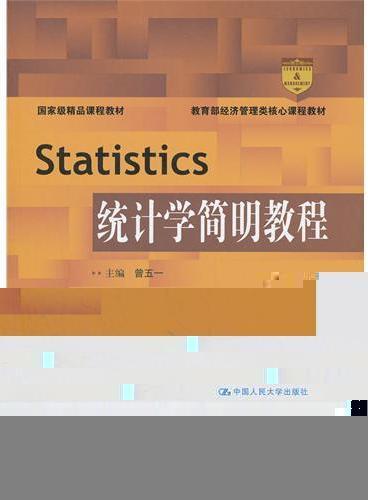 统计学简明教程(教育部经济管理类核心课程教材;国家级精品课程教材)