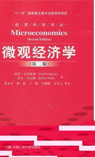 """微观经济学(第二版)(经济科学译丛;""""十一五""""国家重点图书出版规划项目)(诺贝尔经济学奖得主力作)"""