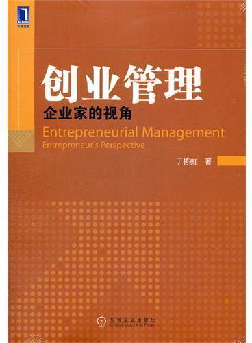 创业管理:企业家的视角