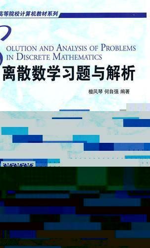 离散数学习题与解析