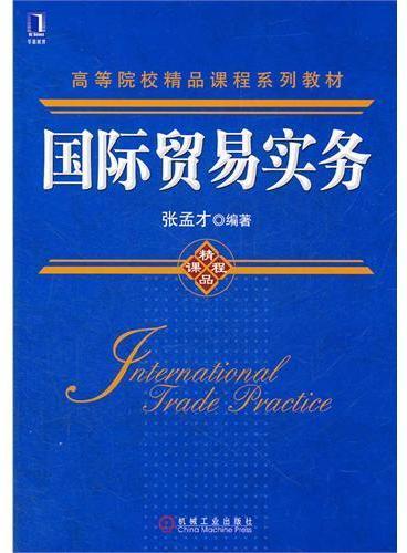 国际贸易实务