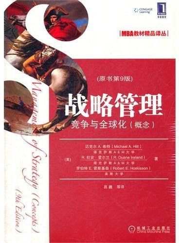 战略管理:竞争与全球化(概念)(原书第9版)(国内最新版)(战略管理大师迈克尔 A.希特的经典之作)