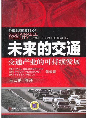 未来的交通:交通产业的可持续发展