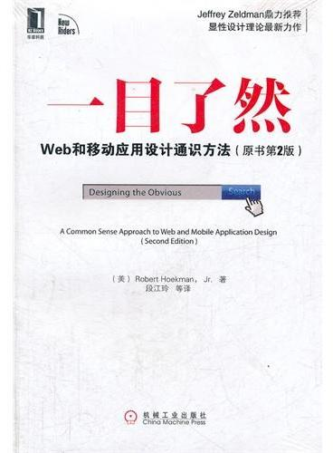 一目了然:Web和移动应用设计通识方法(原书第2版)(Jeffrey Zeldman鼎力推荐显性设计理论最新力作)