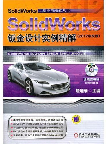 SolidWorks钣金设计实例精解 (2012中文版)