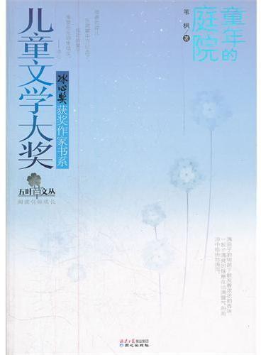 儿童文学大奖第二辑—童年的庭院(苇枫)