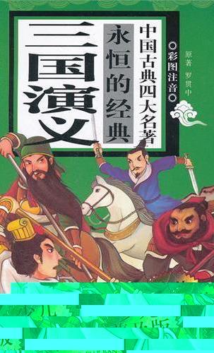 全新升级版·中国古典四大名著永恒的经典——三国演义