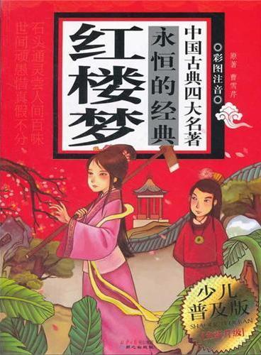 全新升级版·中国古典四大名著永恒的经典——红楼梦