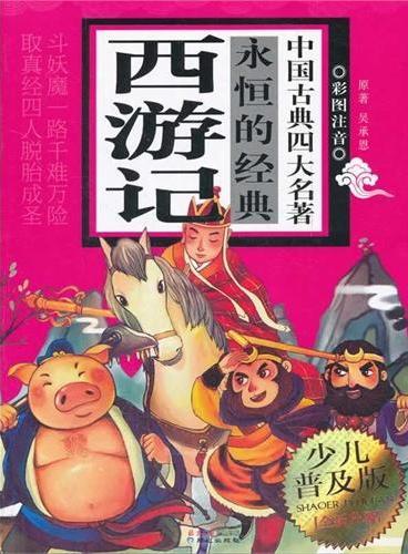 全新升级版·中国古典四大名著永恒的经典——西游记