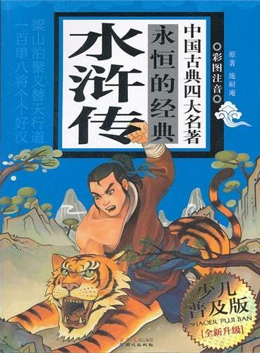 全新升级版·中国古典四大名著永恒的经典——水浒传