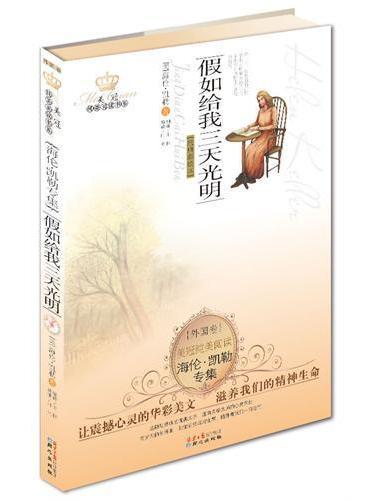 美冠纯美阅读·外国卷——(海伦凯勒专集)假如给我三天光明