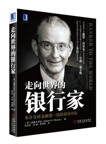 走向世界的银行家:来自全球金融第一线的领导经验(美联储前主席保罗·沃尔克亲自作序并推荐)