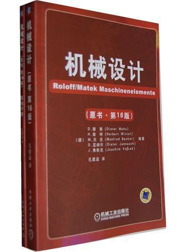 机械设计(原书.第16版)