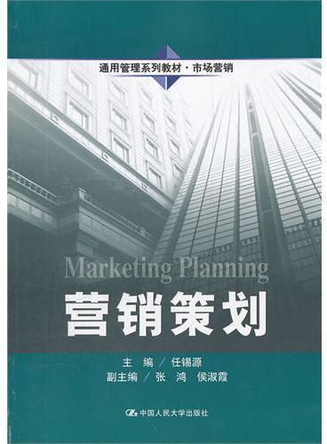 营销策划(通用管理系列教材·市场营销)