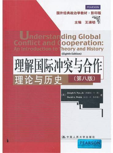 理解国际冲突与合作:理论与历史(第八版)(国外经典政治学教材·影印版)
