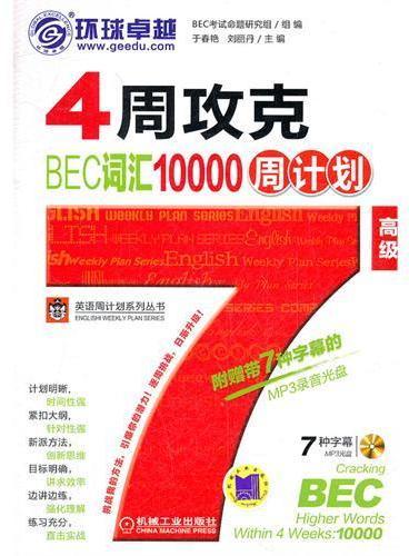 4周攻克BEC词汇10000周计划(高级版,附带7种字幕MP3光盘)