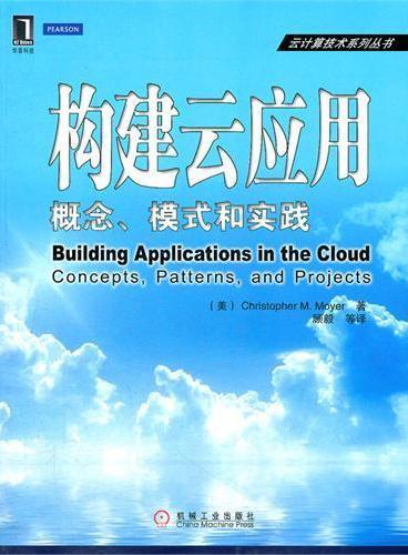 构建云应用:概念、模式和实践(详述如何打造性能、可扩展性、可用性俱佳的云计算架构模式)(云计算技术系列丛书)