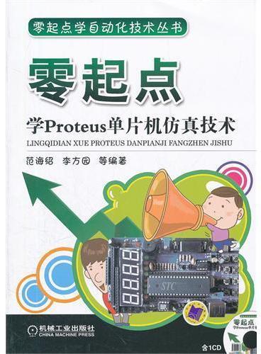 零起点学Proteus单片机仿真技术