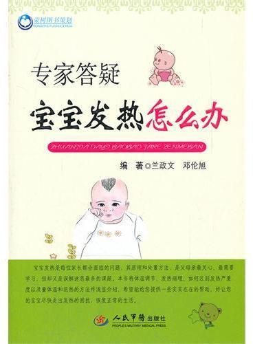 专家答疑宝宝发热怎么办