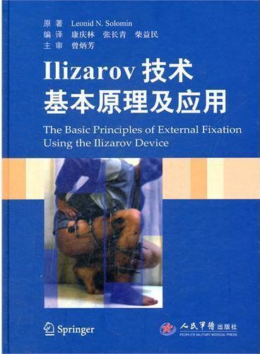Ilizarov技术基本原理及应用