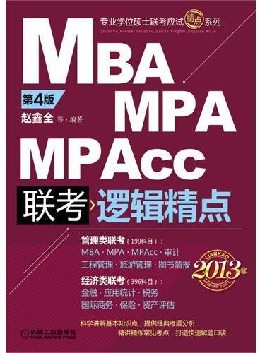 2013版:MBA/MPA/MPAcc联考与经济类联考 逻辑精点(第4版)(适用专业:MBA/MPA/MPAcc、审计、工程管理、旅游管理、图书情报、金融、应用统计、税务、国际商务、保险、资产评估)
