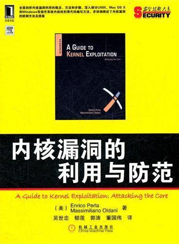 内核漏洞的利用与防范(信息安全技术丛书)