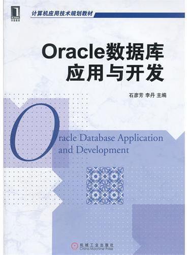 Oracle 数据库应用与开发(计算机应用技术规划教材)