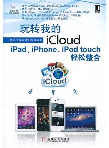 玩转我的iCloud——iPad、iPhone、iPod touch轻松整合(iphone、ipad、ipod touch、Mac电脑、iCloud、iTunes商店等轻松入门,跟进所有关键应用——深入浅出、详尽完备!)