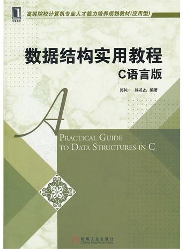数据结构实用教程(C语言版)