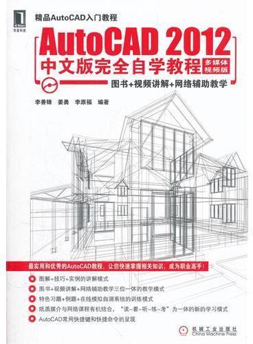 AutoCAD2012中文版完全自学教程