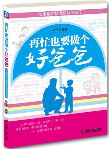 再忙也要做个好爸爸:72招帮你培养出优秀孩子(畅销书)好好做父亲,一本忙爸爸、懒爸爸的教子经